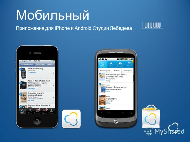 Мобильный Приложения для iPhone и Android Студии Лебедева