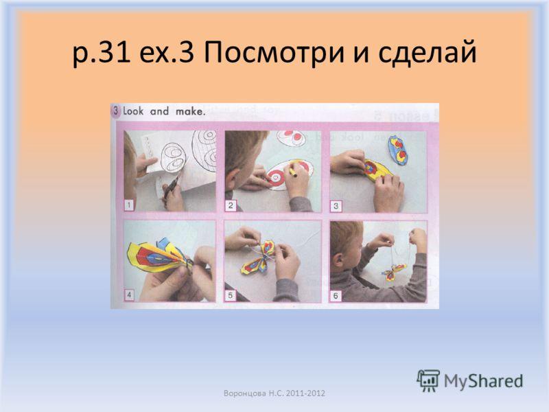 p.30 ex.2 Игра «Угадай предмет» Воронцова Н.С. 2011-2012