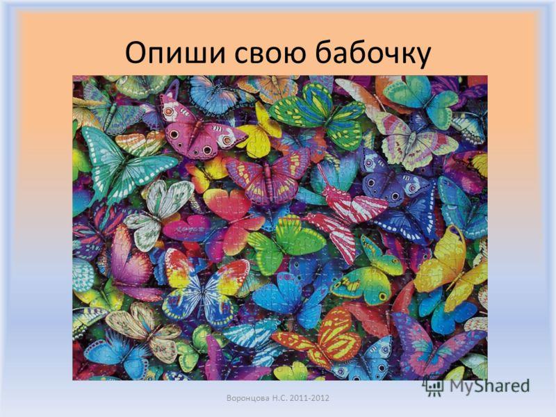 p.31 ex.4 Воронцова Н.С. 2011-2012 Picture 3