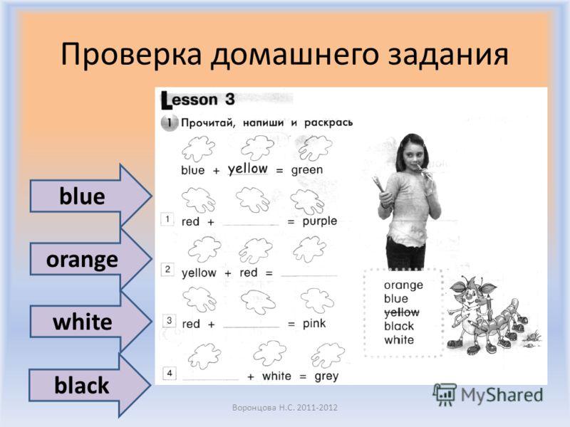 Игра «Читаем мысли» Воронцова Н.С. 2011-2012