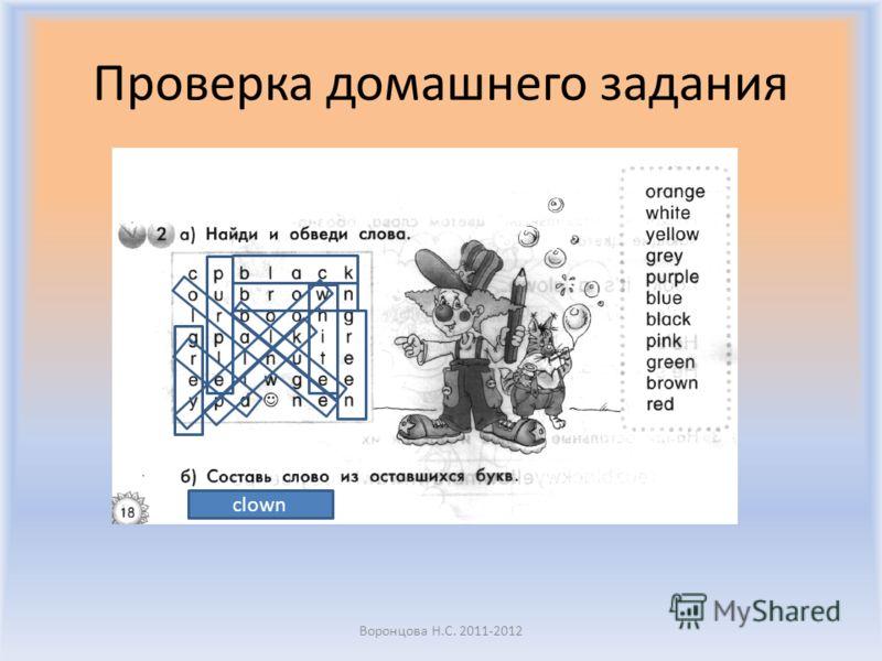 Проверка домашнего задания Воронцова Н.С. 2011-2012 blue orange white black