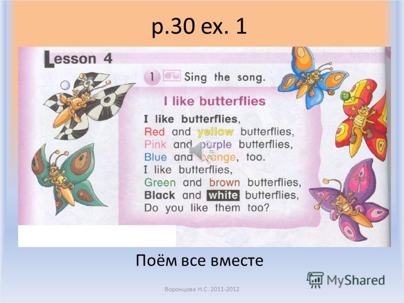 p.30 ex. 1 Послушайте песенку. Найдите бабочек, про которых поётся в песне. Воронцова Н.С. 2011-2012