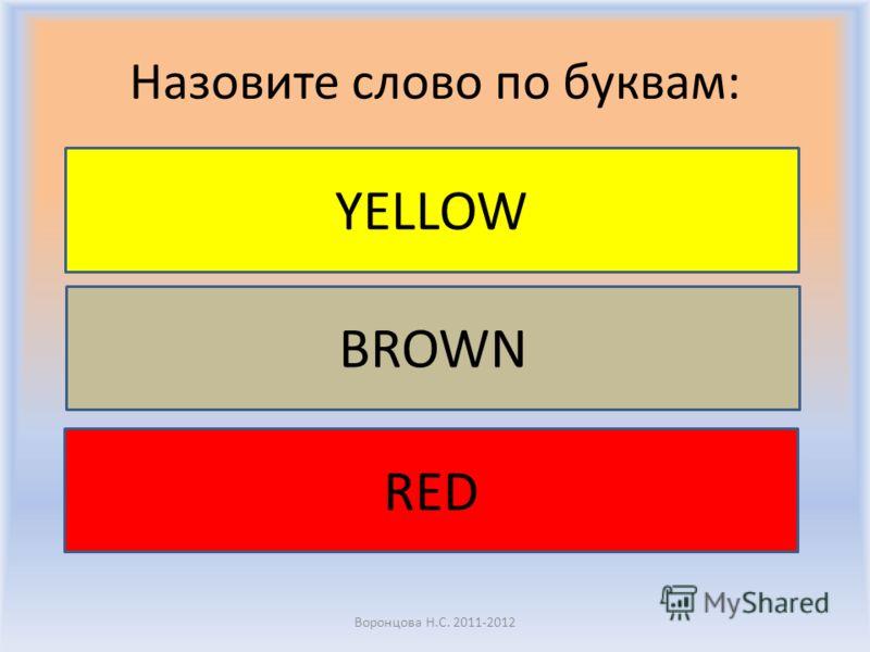 Отгадай слово: Воронцова Н.С. 2011-2012 W H I T E