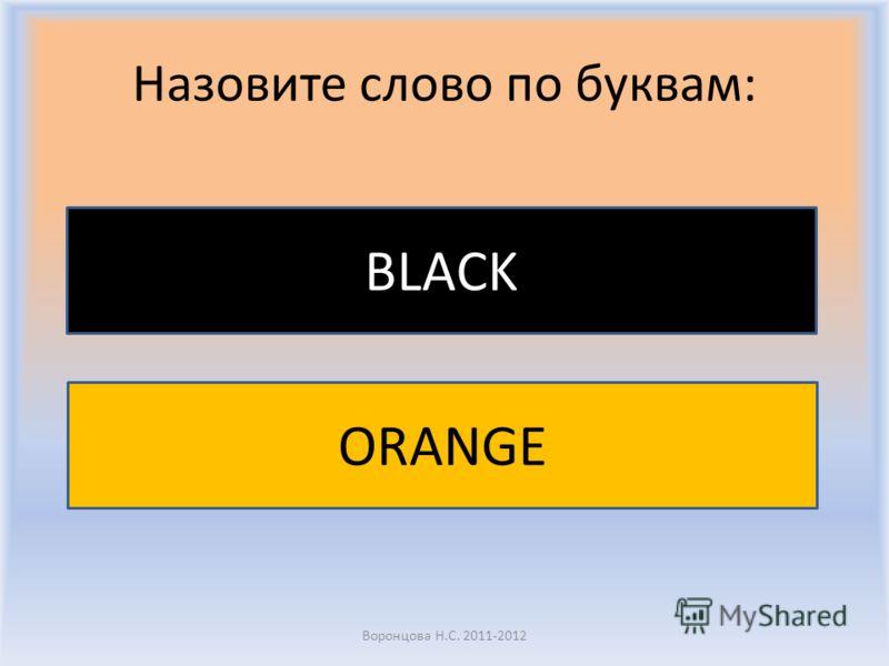 Назовите слово по буквам: Воронцова Н.С. 2011-2012 YELLOW BROWN RED