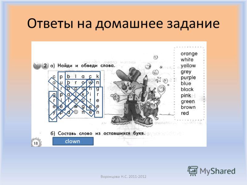 Ответы на домашнее задание Воронцова Н.С. 2011-2012 blue orange white black