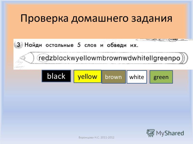 Поем про свой любимый цвет Воронцова Н.С. 2011-2012
