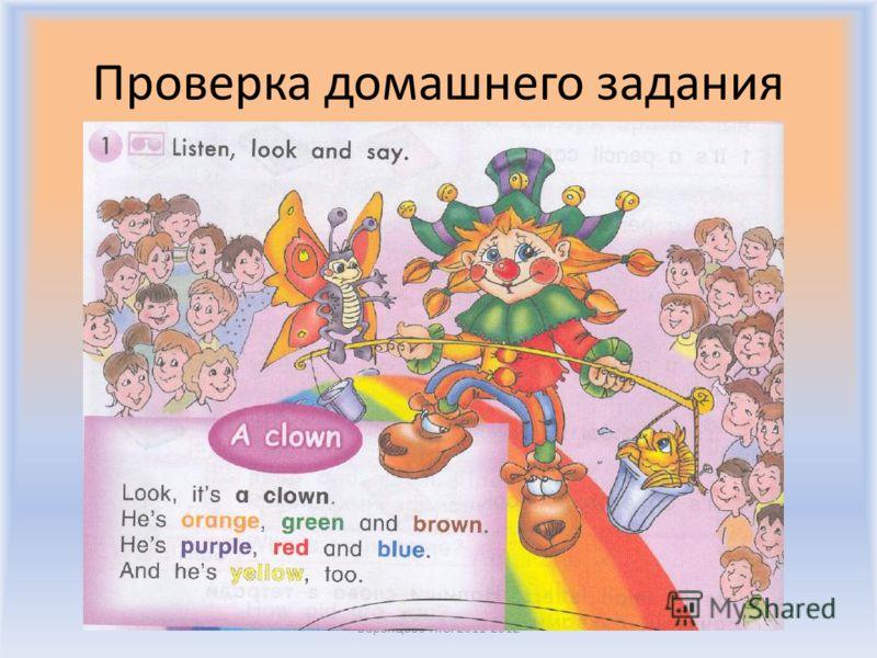 Проверка домашнего задания Воронцова Н.С. 2011-2012 black yellow brown whitegreen