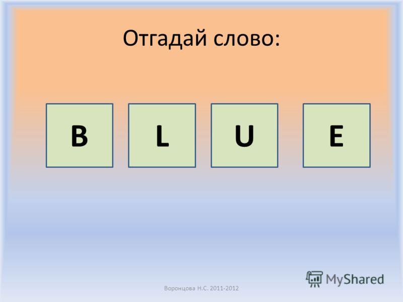 Проверка домашнего задания Воронцова Н.С. 2011-2012