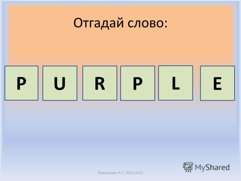 Отгадай слово: Воронцова Н.С. 2011-2012 BLUE
