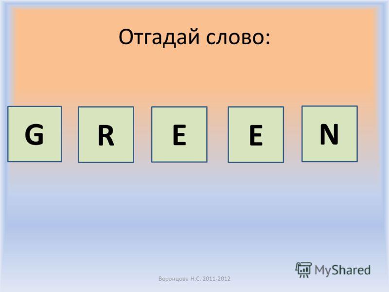 Отгадай слово: Воронцова Н.С. 2011-2012 P U R P L E
