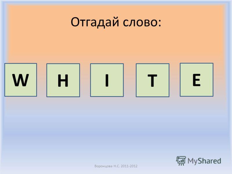 Отгадай слово: Воронцова Н.С. 2011-2012 G R E E N