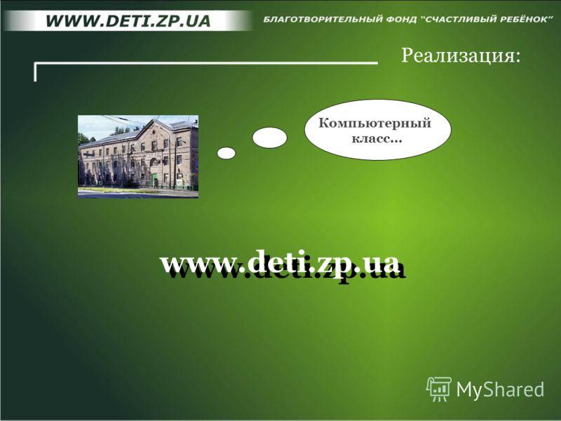 www.deti.zp.ua Реализация: Компьютерный класс...