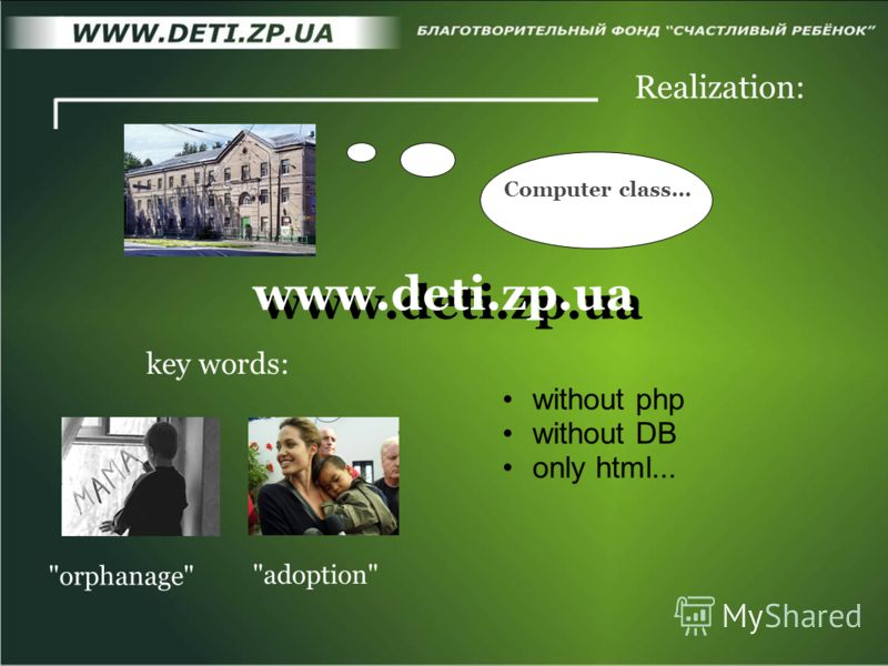 www.deti.zp.ua Realization: Computer class... orphanage adoption key words: without php without DB only html...