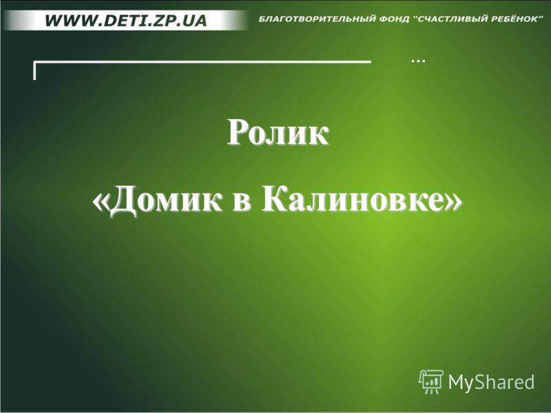 … Ролик «Домик в Калиновке»