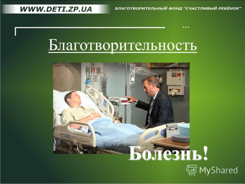 … Болезнь!