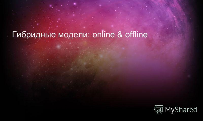 Гибридные модели: online & offline