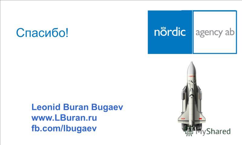 Q&A? Leonid Bugaev www.nordic.me fb.com/lbugaev Leonid Buran Bugaev www.LBuran.ru Спасибо! Leonid Buran Bugaev www.LBuran.ru fb.com/lbugaev