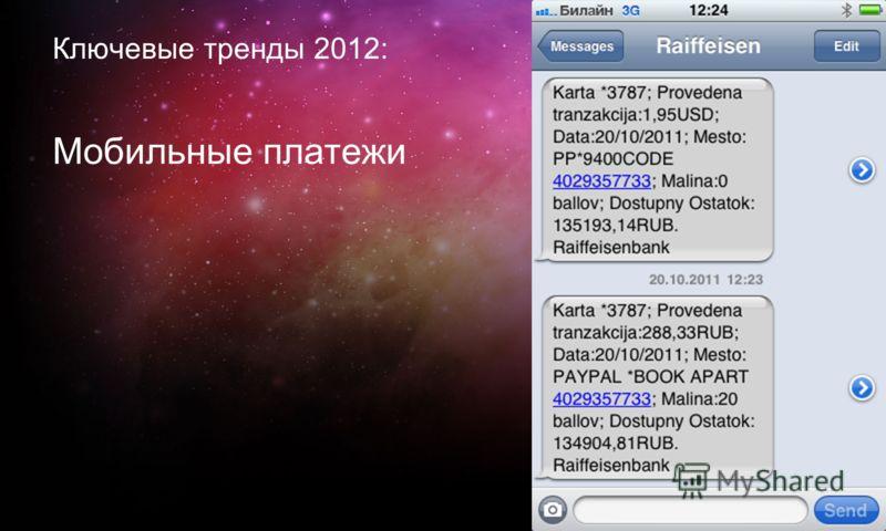 Ключевые тренды 2012: Мобильные платежи