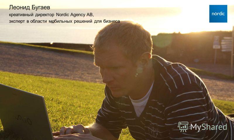 Леонид Бугаев креативный директор Nordic Agency AB, эксперт в области мобильных решений для бизнеса