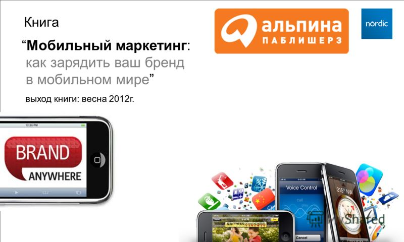 Книга Мобильный маркетинг: как зарядить ваш бренд в мобильном мире выход книги: весна 2012г.