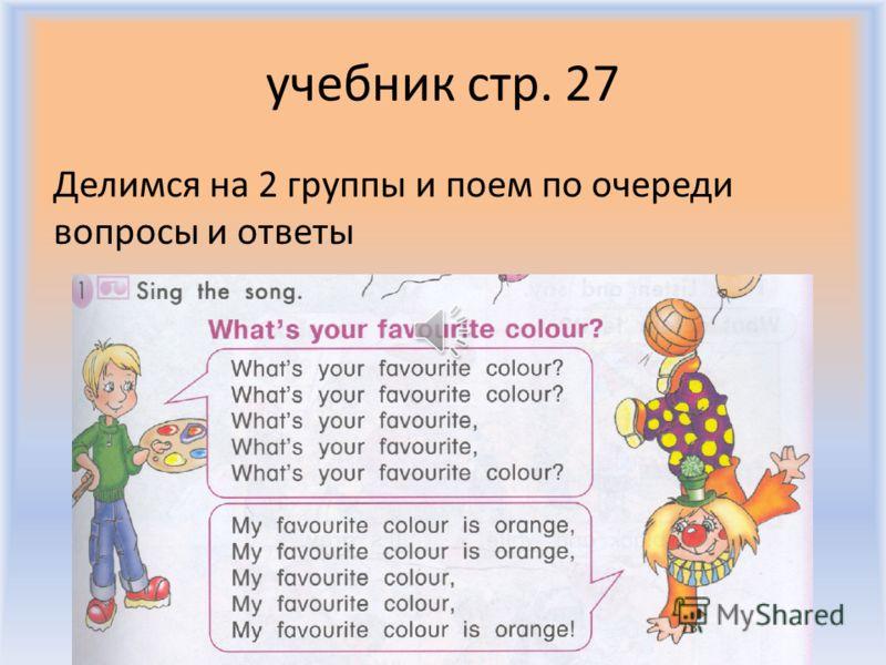 Произношение [f] [v] favourite Воронцова Н.С. 2011-2012