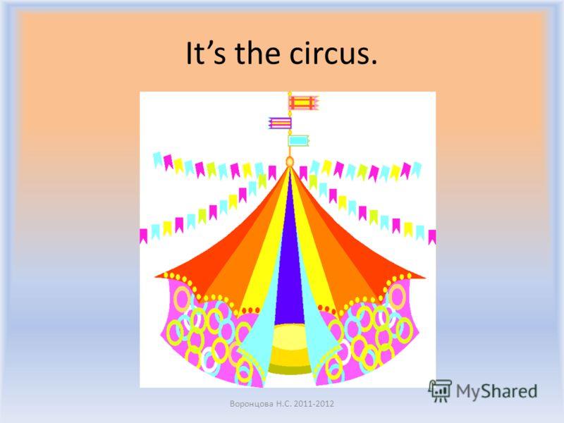 Мой любимый цвет стр. 27. Посмотри на картинку и ответь: Где находится клоун? Воронцова Н.С. 2011-2012
