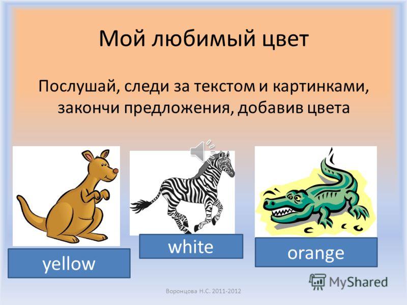 Мой любимый цвет Попробуй отгадать любимые цвета героев Воронцова Н.С. 2011-2012