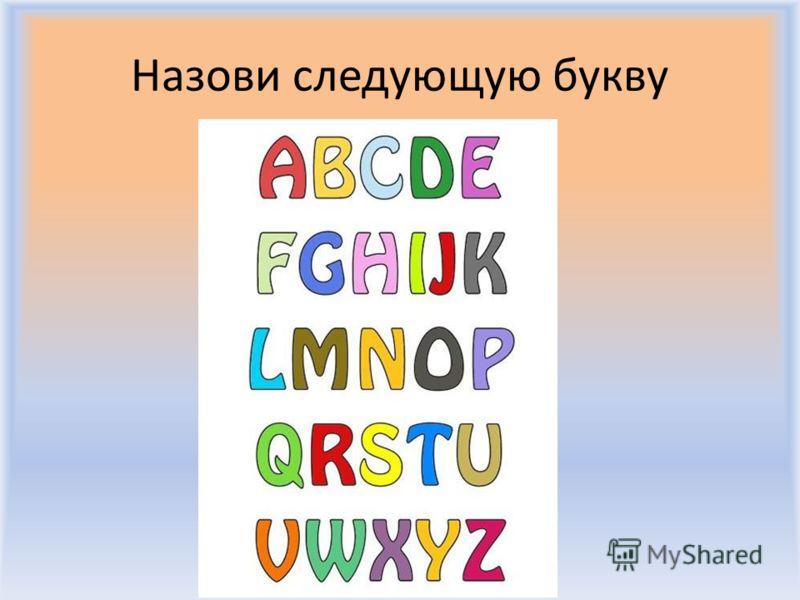 AB p. 17 ex.1 Воронцова Н.С. 2011-2012