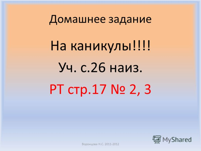 Назови следующую букву Воронцова Н.С. 2011-2012