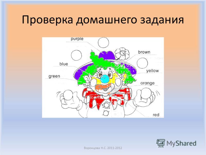 Проверка домашнего задания Воронцова Н.С. 2011-2012 b. pencil c. rubber d. ruler e. school bag