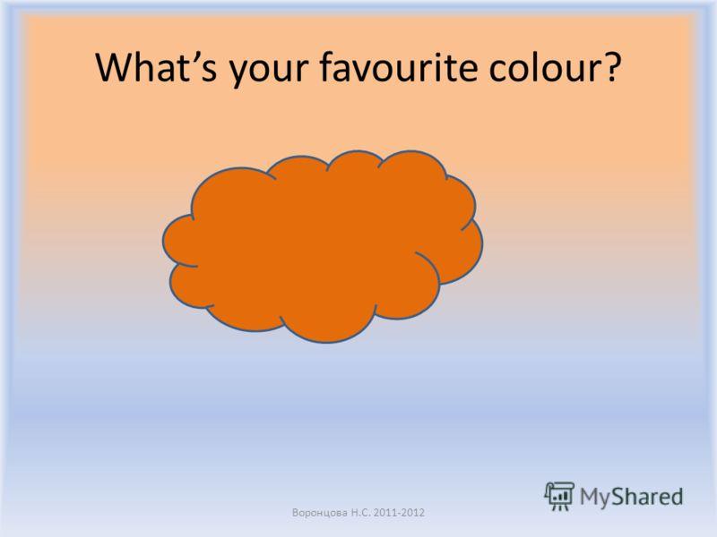 Послушайте песенку и скажите, какой любимый цвет у клоуна Воронцова Н.С. 2011-2012