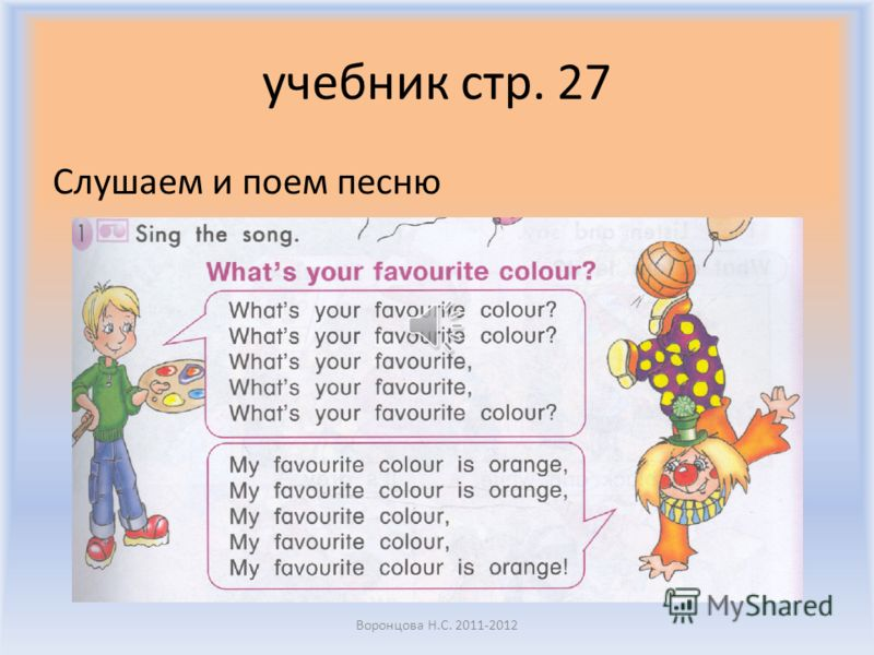 Whats your favourite colour? Воронцова Н.С. 2011-2012