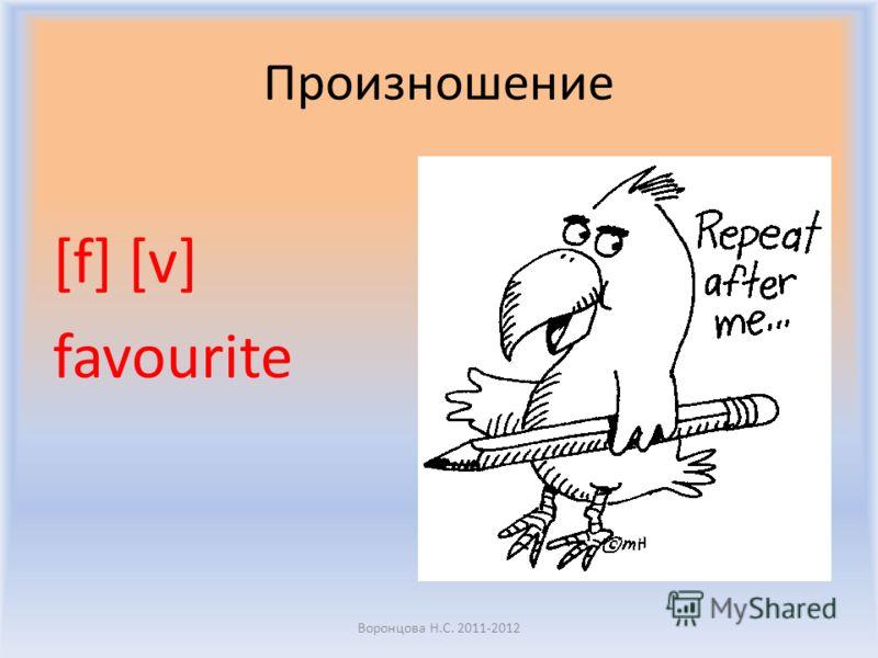 учебник стр. 27 Слушаем и поем песню Воронцова Н.С. 2011-2012