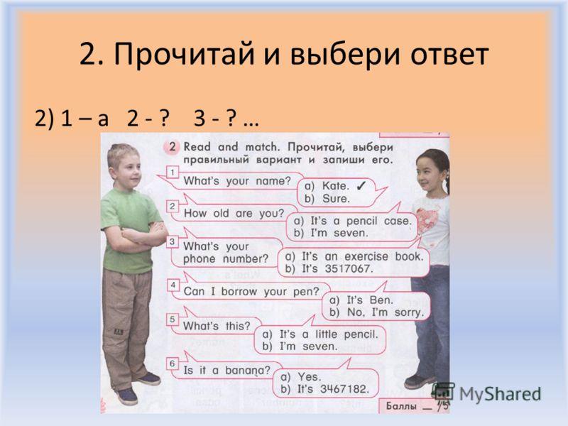 1. Послушай и выбери Послушайте диалог и выберите подходящую картинку. 1) 1- ? 2-? … Воронцова Н.С. 2011-2012