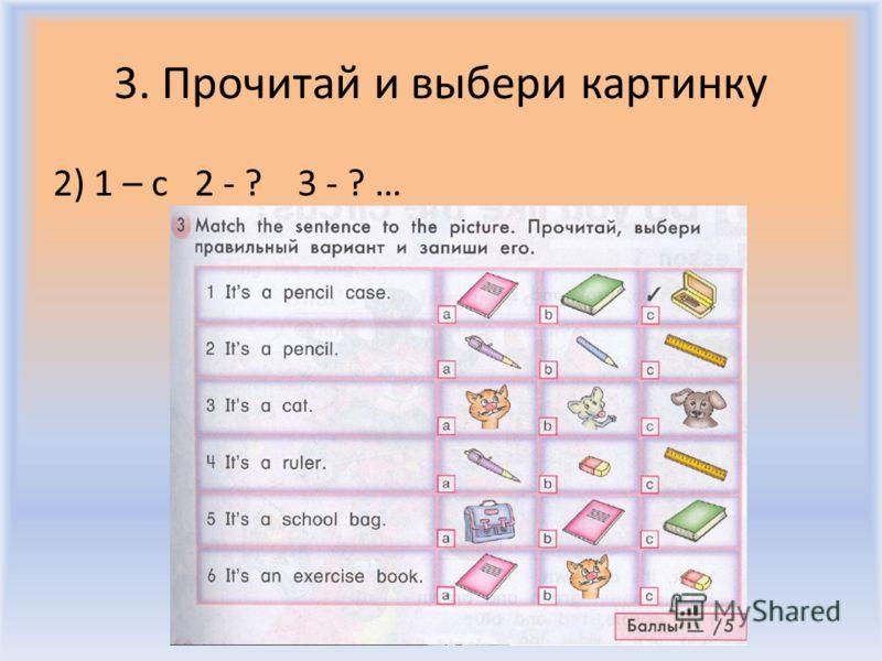 2. Прочитай и выбери ответ 2) 1 – a 2 - ? 3 - ? … Воронцова Н.С. 2011-2012