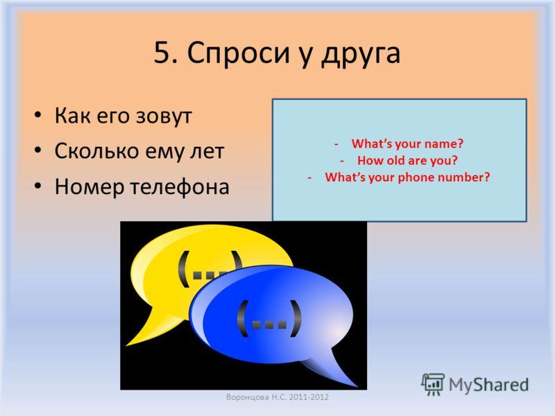 4. Запиши слова маленькими буквами через запятую 4) pen, … Воронцова Н.С. 2011-2012