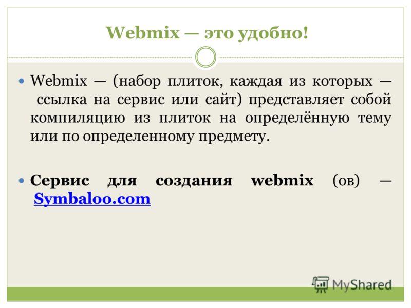 Webmix это удобно! Webmix (набор плиток, каждая из которых ссылка на сервис или сайт) представляет собой компиляцию из плиток на определённую тему или по определенному предмету. Сервис для создания webmix (ов) Symbaloo.comSymbaloo.com