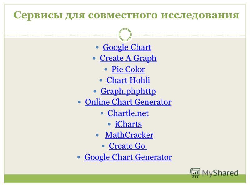Сервисы для совместного исследования Google Chart Create A Graph Pie Color Chart Hohli Graph.phphttp Online Chart Generator Chartle.net iCharts MathCracker Create Go Google Chart Generator