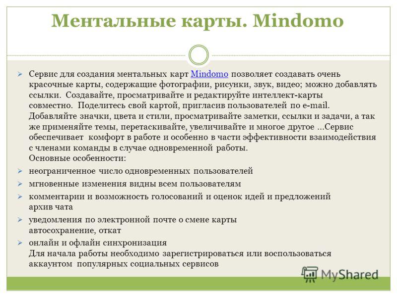 Ментальные карты. Mindomo Сервис для создания ментальных карт Mindomo позволяет создавать очень красочные карты, содержащие фотографии, рисунки, звук, видео; можно добавлять ссылки. Создавайте, просматривайте и редактируйте интеллект-карты совместно.