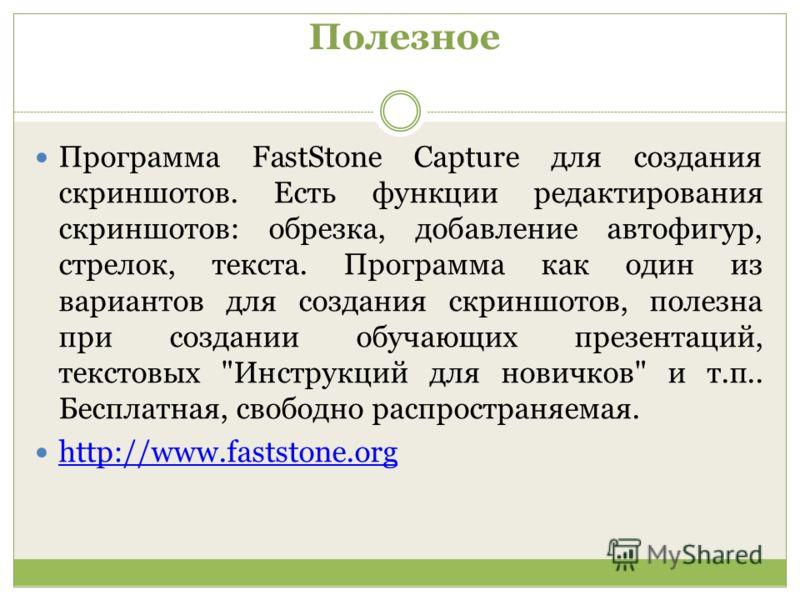 Полезное Программа FastStone Capture для создания скриншотов. Есть функции редактирования скриншотов: обрезка, добавление автофигур, стрелок, текста. Программа как один из вариантов для создания скриншотов, полезна при создании обучающих презентаций,