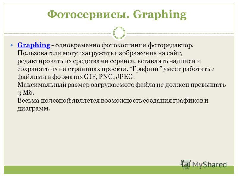Фотосервисы. Graphing Graphing - одновременно фотохостинг и фоторедактор. Пользователи могут загружать изображения на сайт, редактировать их средствами сервиса, вставлять надписи и сохранять их на страницах проекта. Графинг умеет работать с файлами в