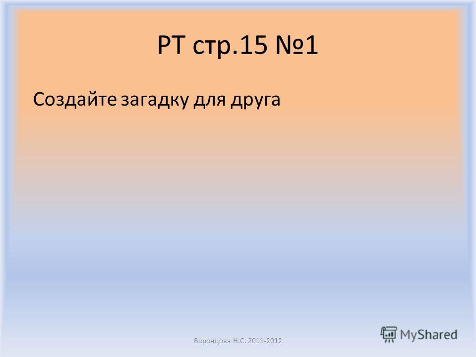 Физминутка Воронцова Н.С. 2011-2012