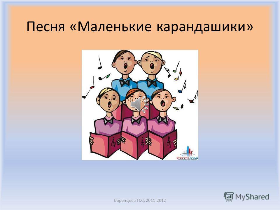 РТ стр.15 1 Создайте загадку для друга Воронцова Н.С. 2011-2012