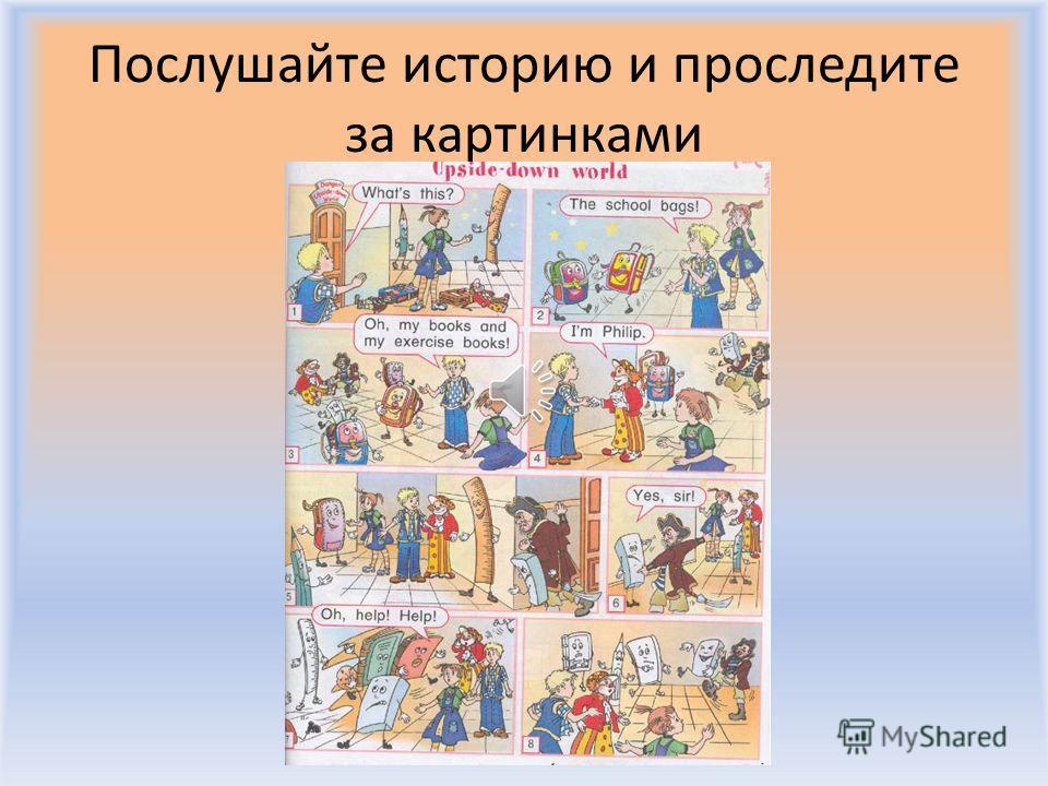 Мир верх ногами Посмотрите на картинку (стр. 22). Попробуйте угадать, о чем эта история. Воронцова Н.С. 2011-2012
