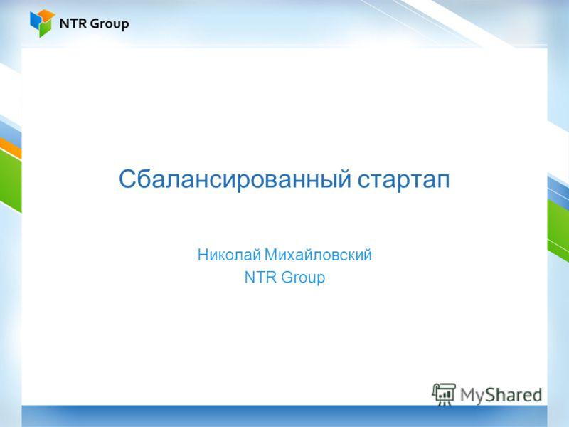 Сбалансированный стартап Николай Михайловский NTR Group