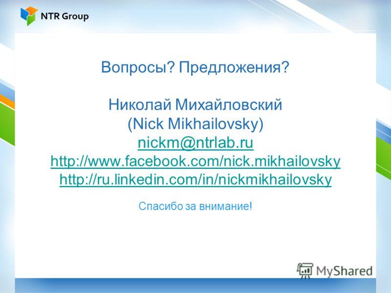 Вопросы? Предложения? Николай Михайловский (Nick Mikhailovsky) nickm@ntrlab.ru http://www.facebook.com/nick.mikhailovsky http://ru.linkedin.com/in/nickmikhailovsky nickm@ntrlab.ru http://www.facebook.com/nick.mikhailovsky http://ru.linkedin.com/in/ni
