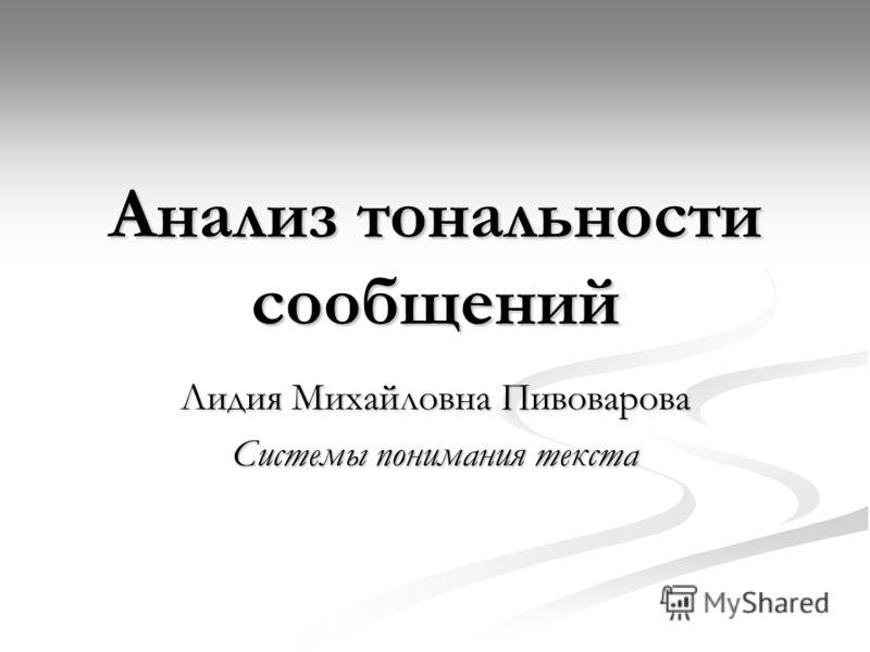 Анализ тональности сообщений Лидия Михайловна Пивоварова Системы понимания текста