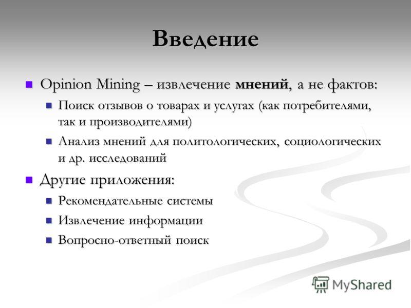 Введение Opinion Mining – извлечение мнений, а не фактов: Opinion Mining – извлечение мнений, а не фактов: Поиск отзывов о товарах и услугах (как потребителями, так и производителями) Поиск отзывов о товарах и услугах (как потребителями, так и произв