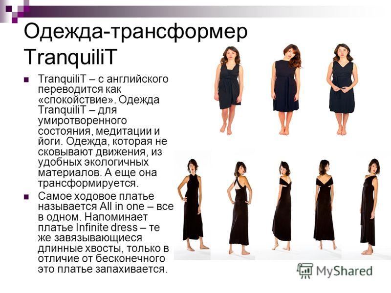 Одежда-трансформер TranquiliT TranquiliT – с английского переводится как «спокойствие». Одежда TranquiliT – для умиротворенного состояния, медитации и йоги. Одежда, которая не сковывают движения, из удобных экологичных материалов. А еще она трансформ