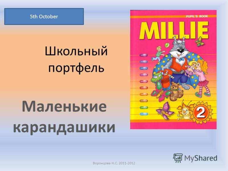 Школьный портфель Маленькие карандашики 5th October Воронцова Н.С. 2011-2012